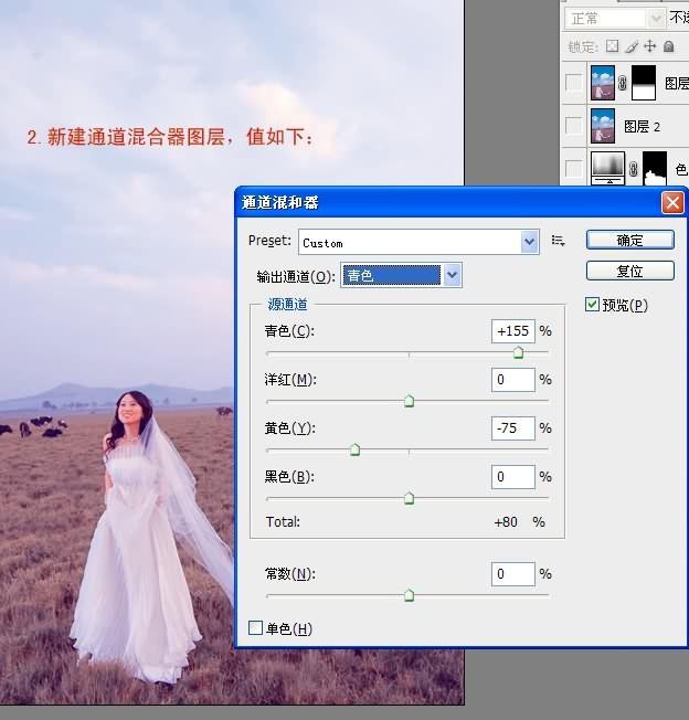 photoshop的CMYK模式调出浪漫的外景婚片