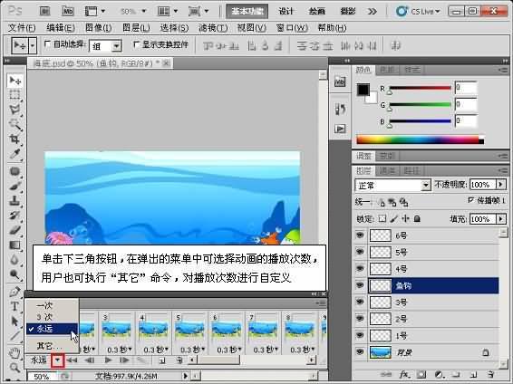 Photoshop CS5制作GIF动画教程精解 5