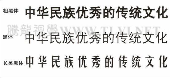 photoshop字体设计教程 2 中文字体设计