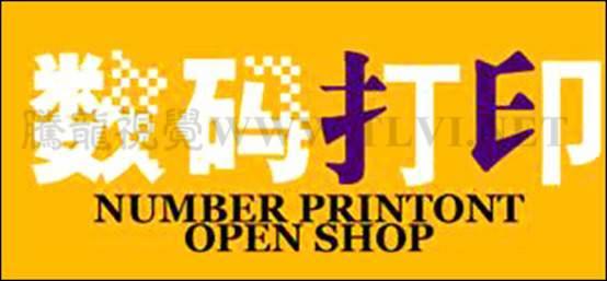 photoshop字体设计教程 2 中文字体设计 2