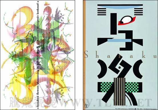标志设计中同构图形内容标志设计中同构图形版面