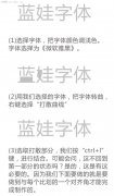 蓝娃CDR字体设计教程第二期《快切法》