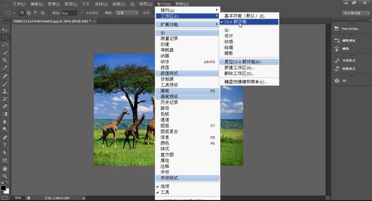 Photoshop CS6的下载 安装 汉化与尝鲜 4