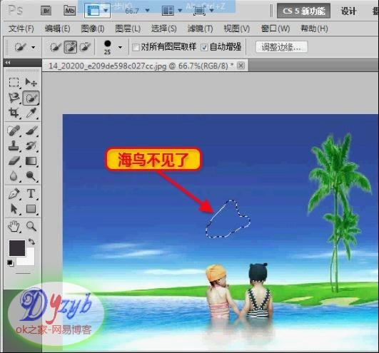 Photoshop CS5新功能教程1 内容识别 轻松去掉不需要的东西 2