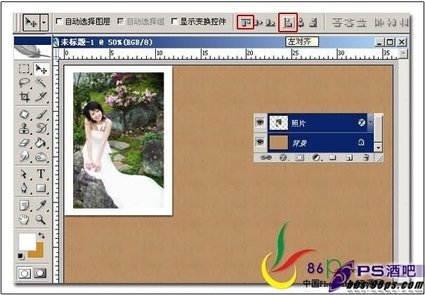 用PS图层快速排列图片教程 2