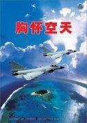 PS设计佳作欣赏:空军飞行员招募宣传海报