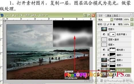 PS调整海景照片的光感和清晰度