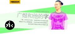 广煜老师和他设计的像素字采访