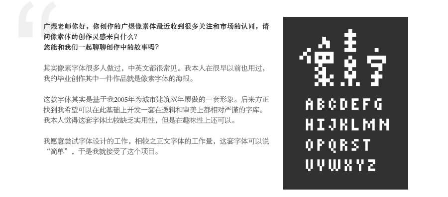 广煜老师和他设计的像素字采访中式园林景观设计要求图片