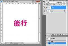photoshop制作色彩半调字体效果