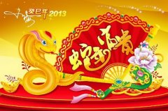 PS鼠绘漂亮的2013年蛇年贺卡