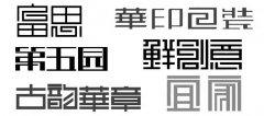 标志字体的笔画方直化处理