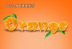photoshop制作漂亮的鲜橙果肉字