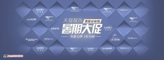 photoshop cs6制作天猫服饰专题页网页banner
