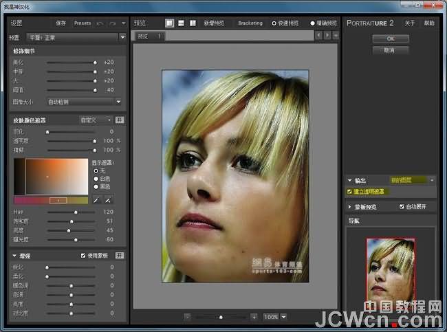 Photoshop保留皮肤质感磨皮美化教程图解